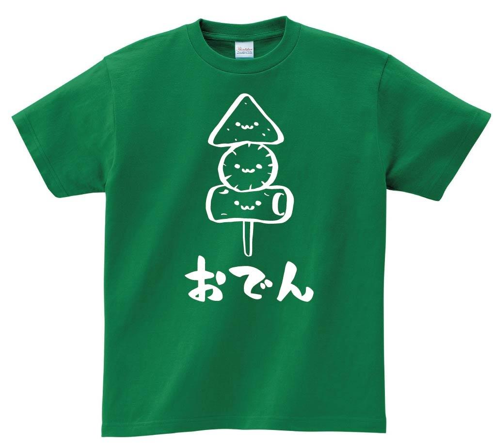 おでん おつまみ 食べ物 筆絵 イラスト 半袖Tシャツ