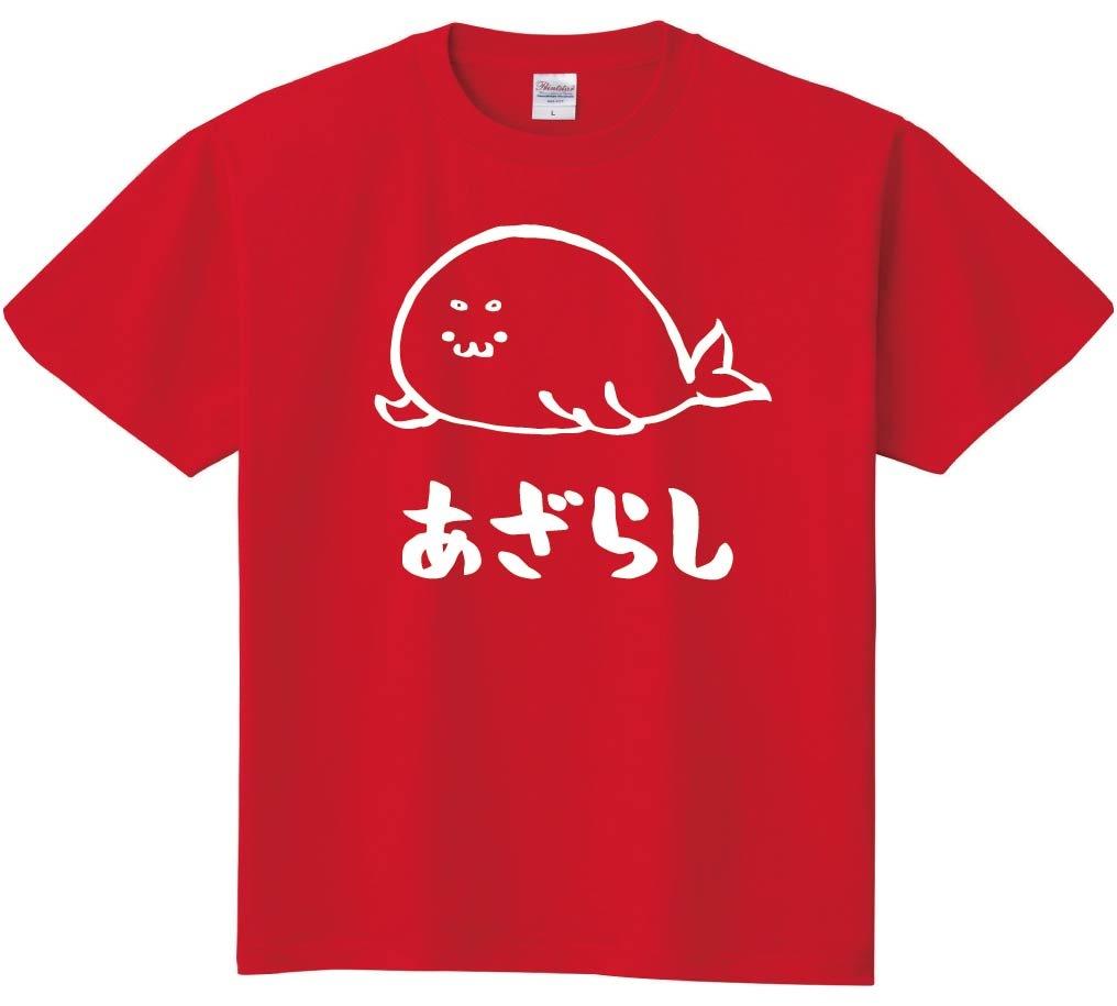 あざらし アザラシ 海豹 海洋 生物 筆絵 イラスト 半袖Tシャツ