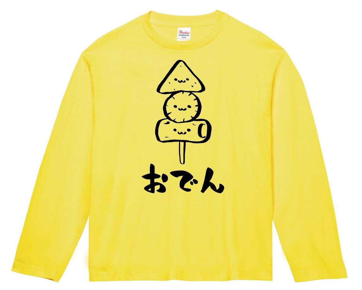 おでん おつまみ 食べ物 筆絵 イラスト 長袖Tシャツ