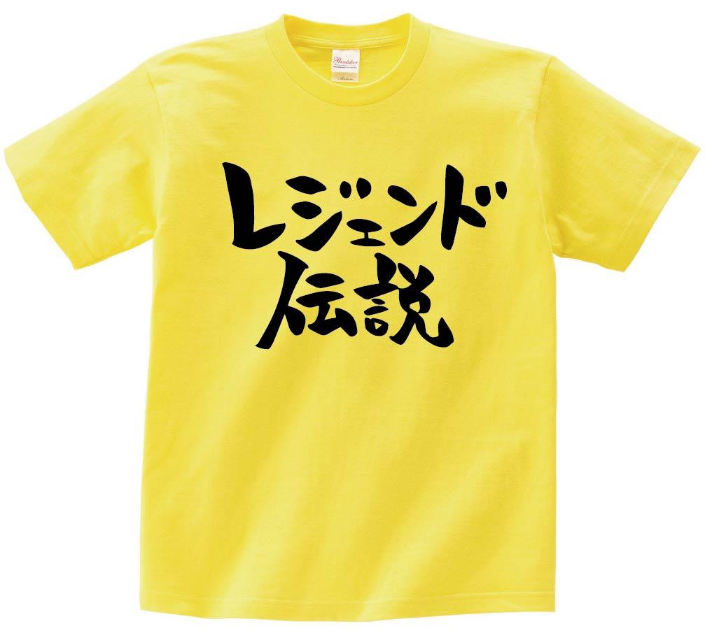レジェンド伝説 半袖Tシャツ