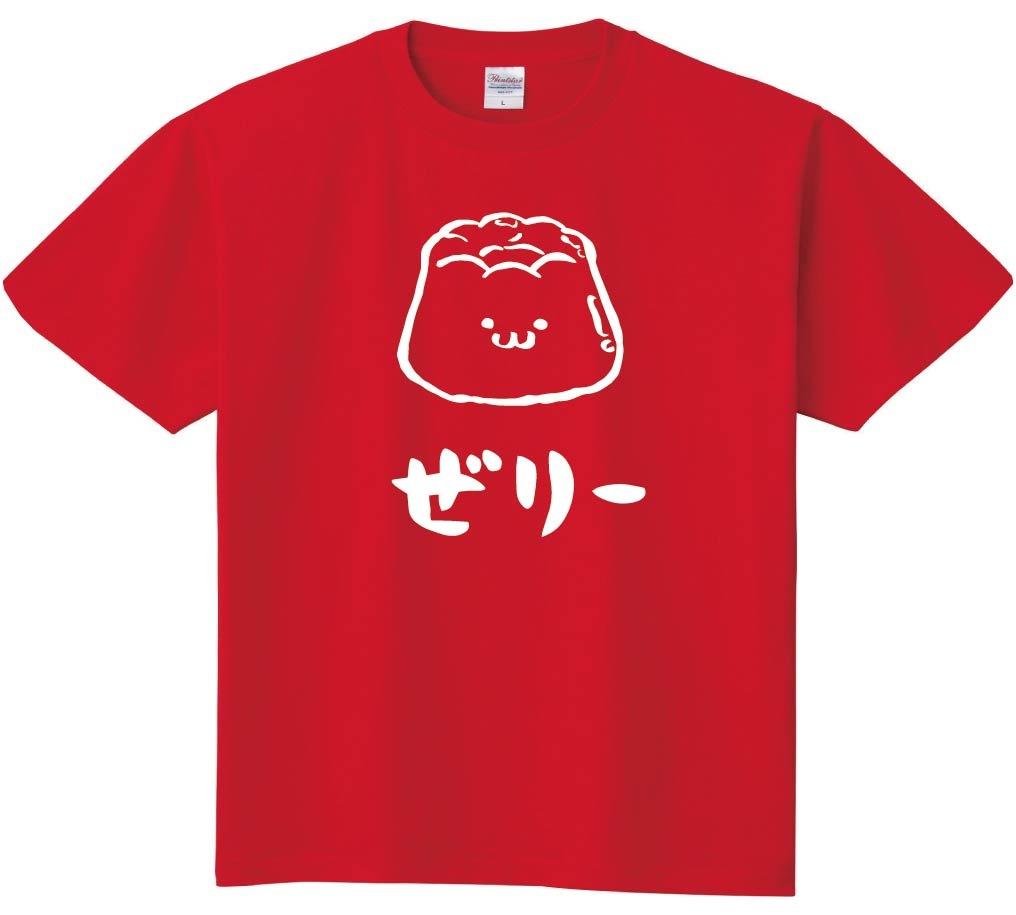 ぜりー ゼリー お菓子 スイーツ 食べ物 筆絵 イラスト 半袖Tシャツ