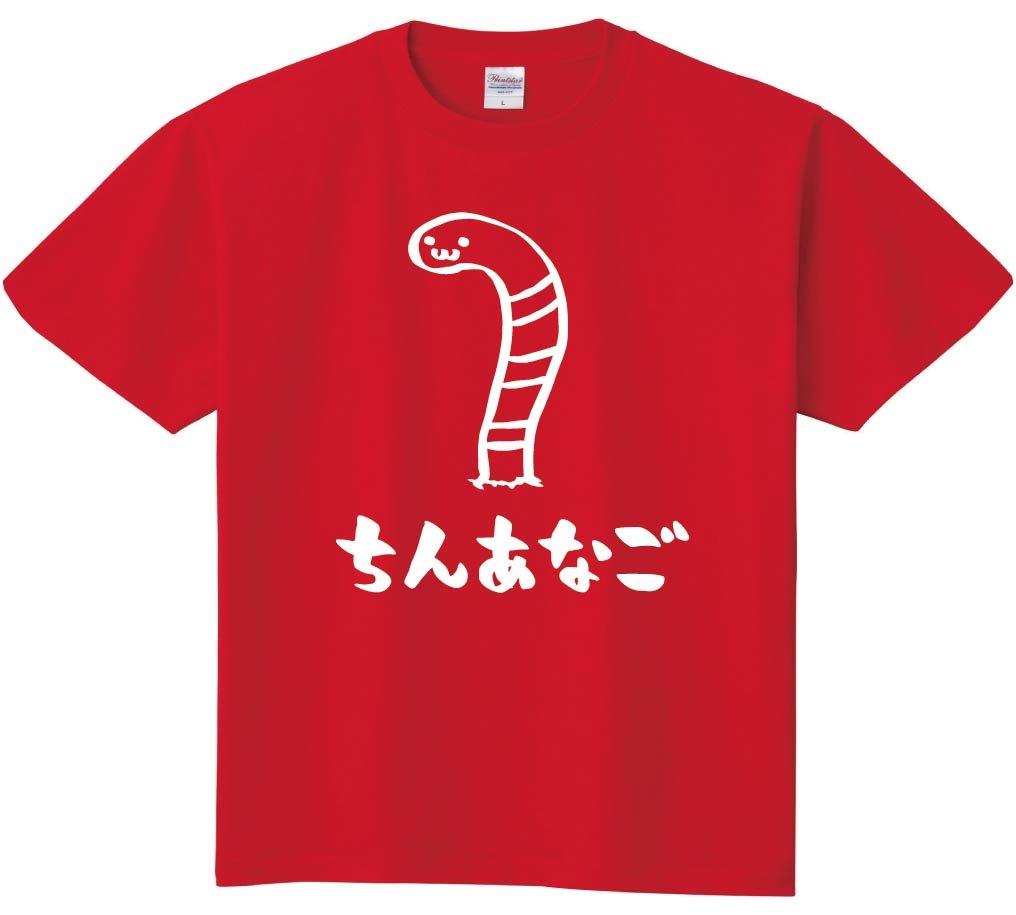 ちんあなご チンアナゴ 海洋 生物 筆絵 イラスト 半袖Tシャツ