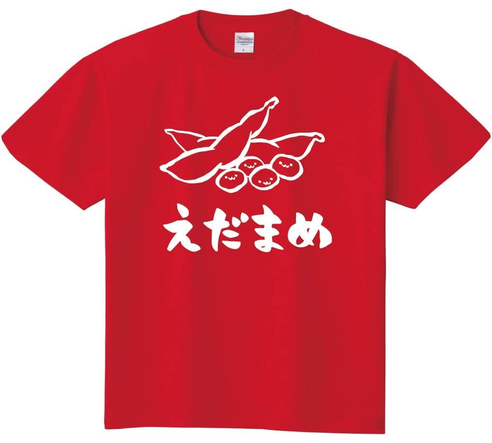 えだまめ 枝豆 おつまみ 食べ物 筆絵 イラスト 半袖Tシャツ