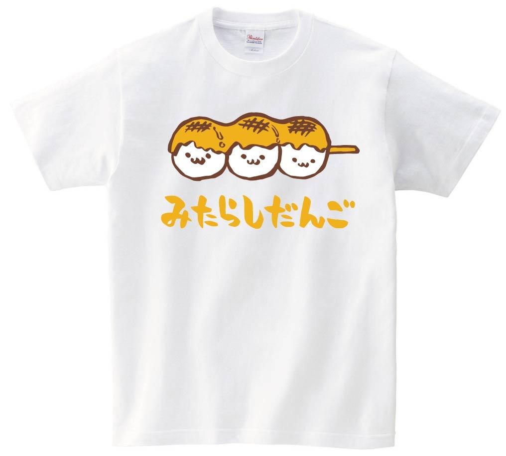 みたらしだんご みたらし団子 スイーツ 食べ物 筆絵 イラスト カラー 半袖Tシャツ