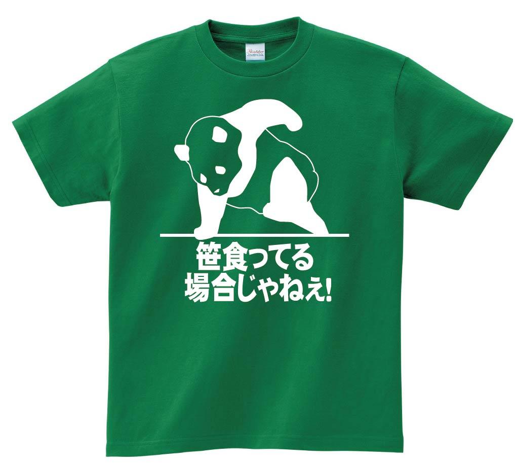 笹食ってる場合じゃねぇ! 半袖Tシャツ