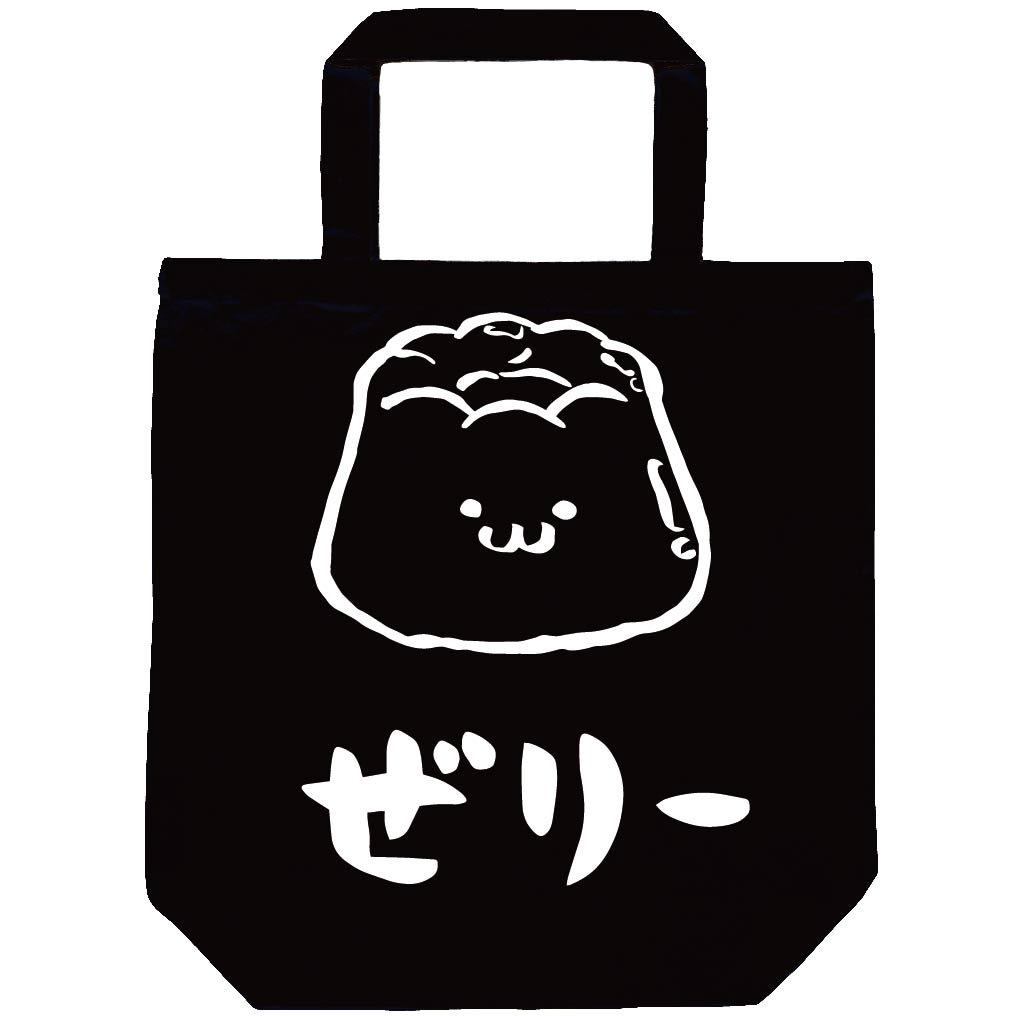 ぜりー ゼリー お菓子 スイーツ 食べ物 筆絵 イラスト トートバッグ