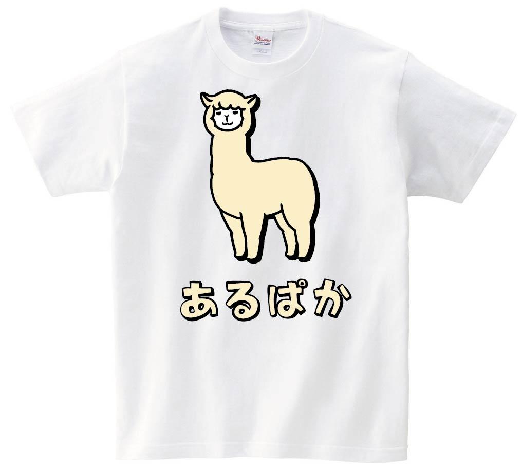 あるぱか アルパカ 動物 イラスト カラー 半袖Tシャツ