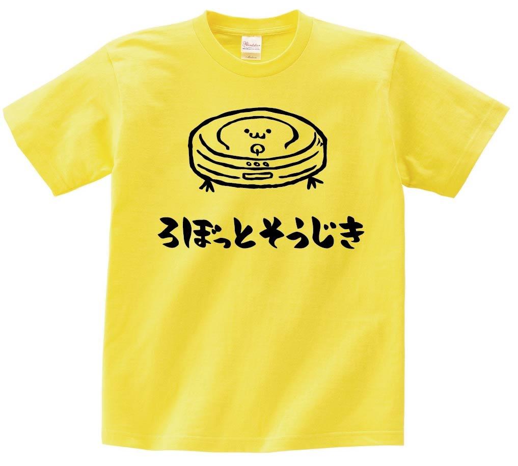 ろぼっとそうじき ロボット 掃除機 家電 電化製品 筆絵 イラスト 半袖Tシャツ