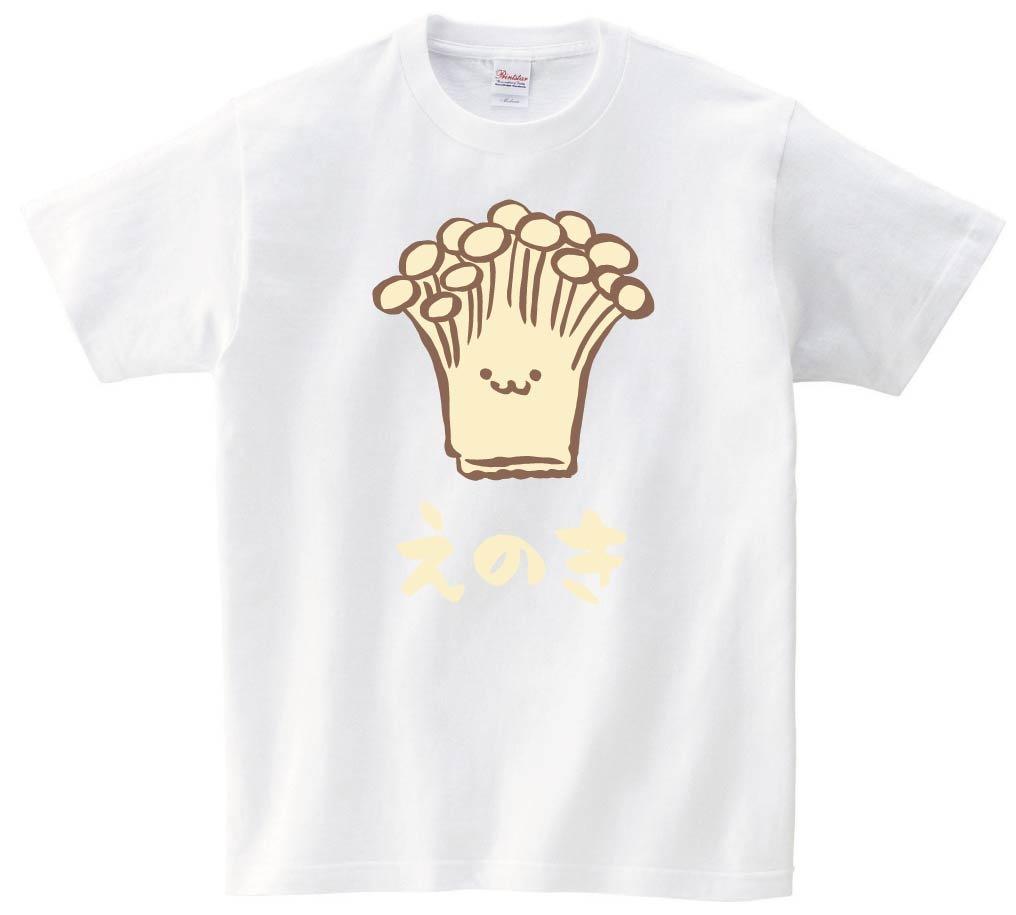 えのき エノキ 榎 野菜 果物 筆絵 イラスト カラー 半袖Tシャツ