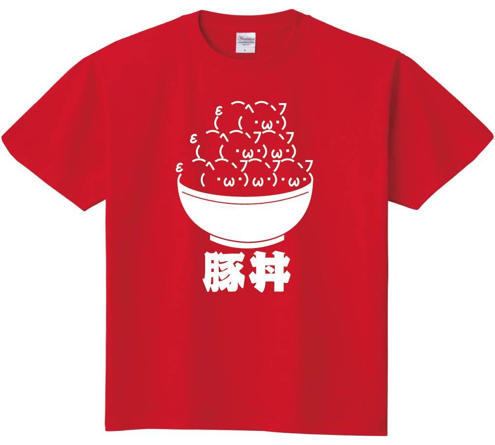 豚丼 半袖Tシャツ