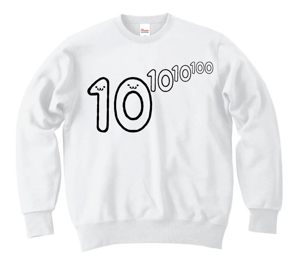 100 乗 の 10 『宇宙に「終わり」はあるのか 最新宇宙論が描く、誕生から「10の100乗年」後まで』(吉田