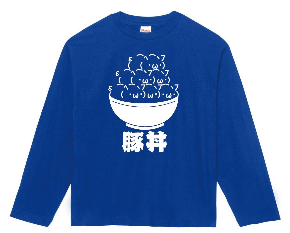 豚丼 長袖Tシャツ