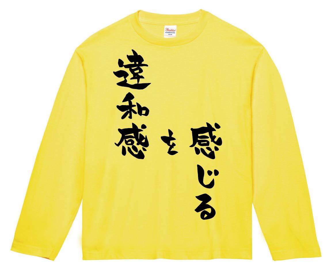 違和感を感じる 長袖Tシャツ