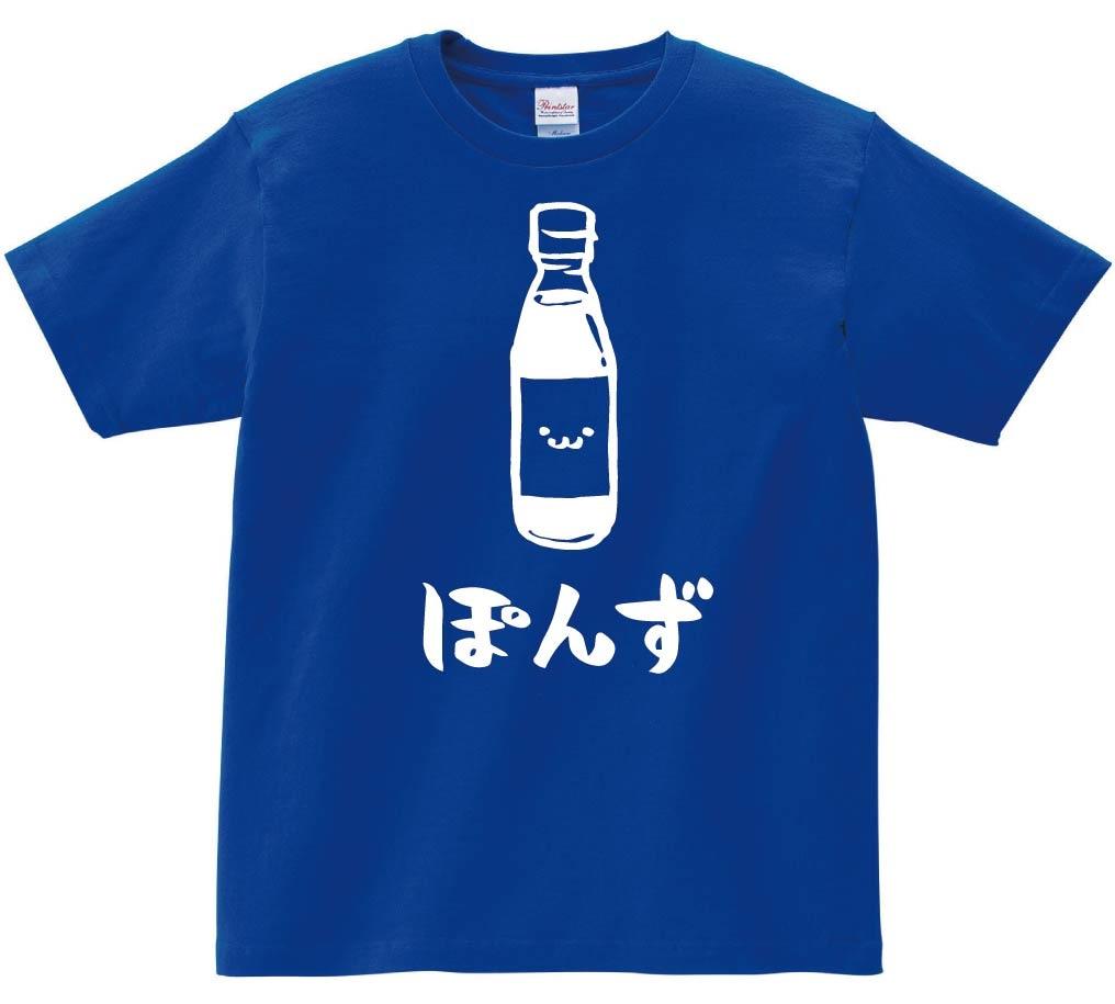 ぽんず ポン酢 調味料 食べ物 筆絵 イラスト 半袖Tシャツ