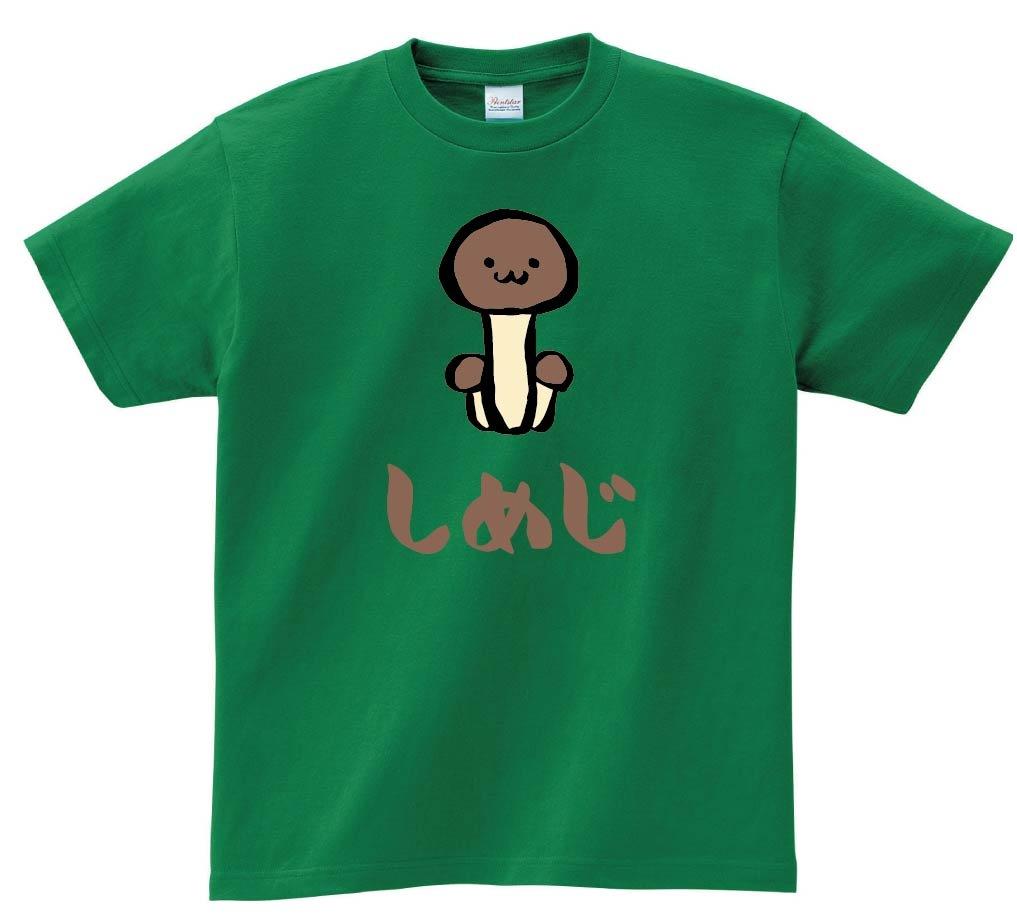 しめじ シメジ 野菜 果物 筆絵 イラスト カラー 半袖Tシャツ