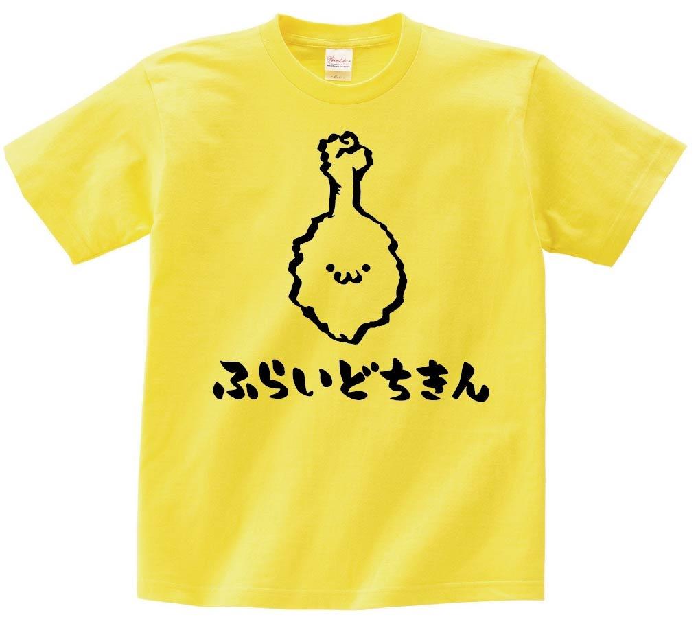 ふらいどちきん フライドチキン 揚げ物 食べ物 筆絵 イラスト 半袖Tシャツ