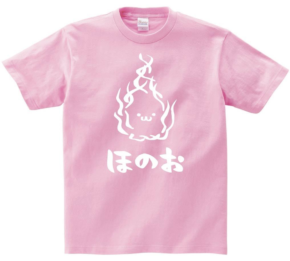 ほのお 炎 属性 エレメント シンボル 筆絵 イラスト 半袖Tシャツ