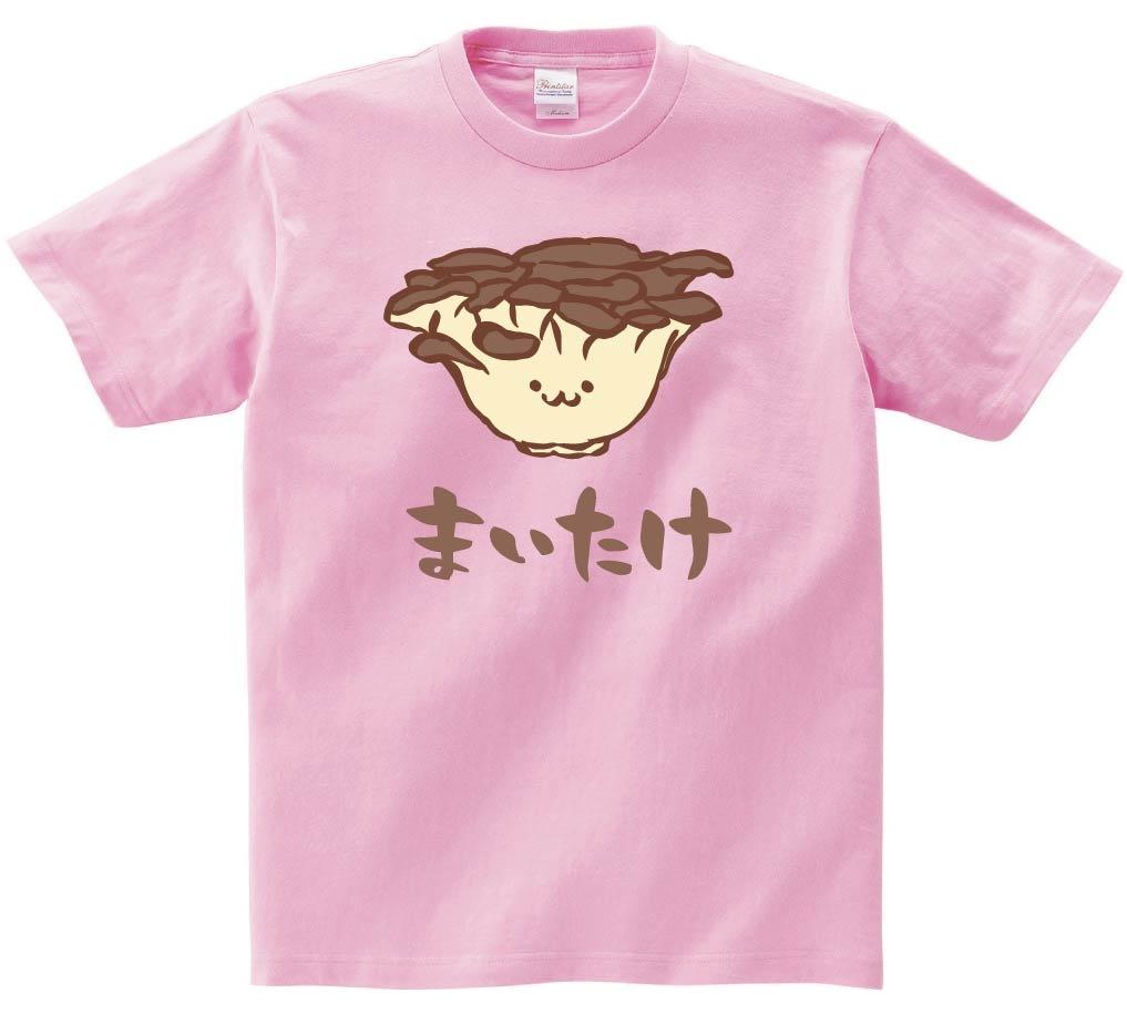 まいたけ マイタケ 舞茸 野菜 果物 筆絵 イラスト カラー 半袖Tシャツ