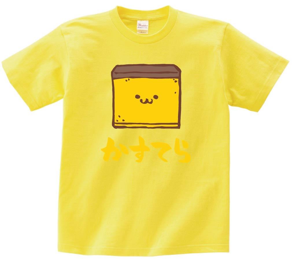 かすてら カステラ スイーツ 食べ物 筆絵 イラスト カラー 半袖Tシャツ