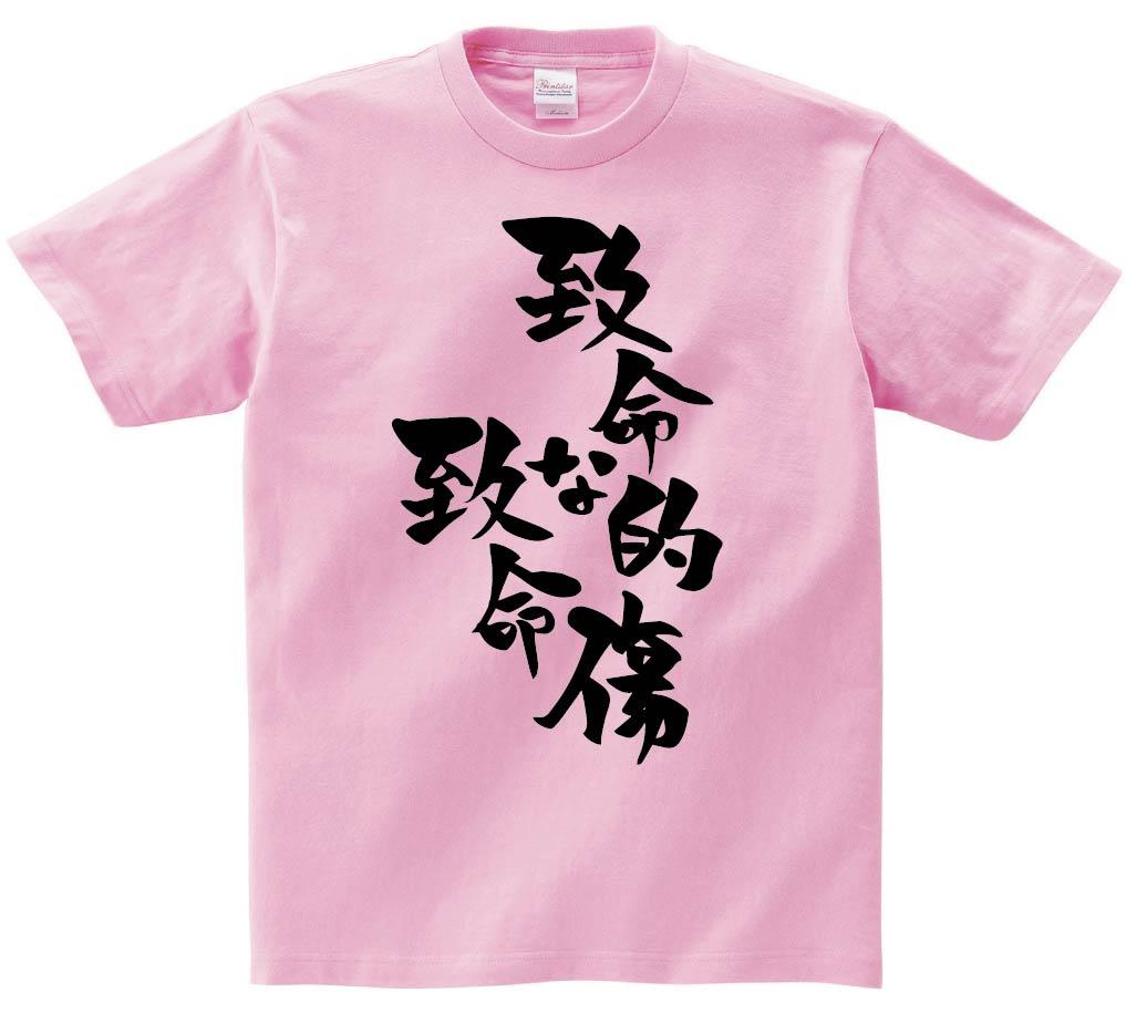 致命的な致命傷 半袖Tシャツ