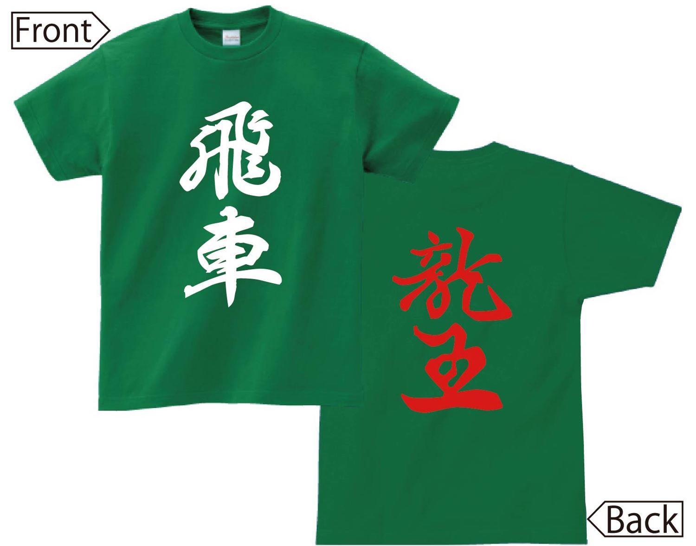飛車 竜王 将棋 両面 半袖Tシャツ