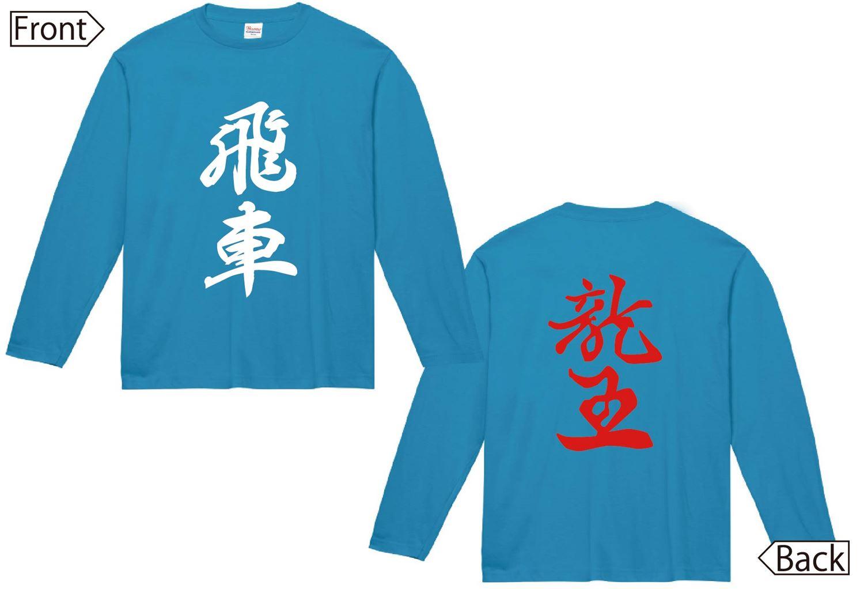飛車 竜王 将棋 両面 長袖Tシャツ