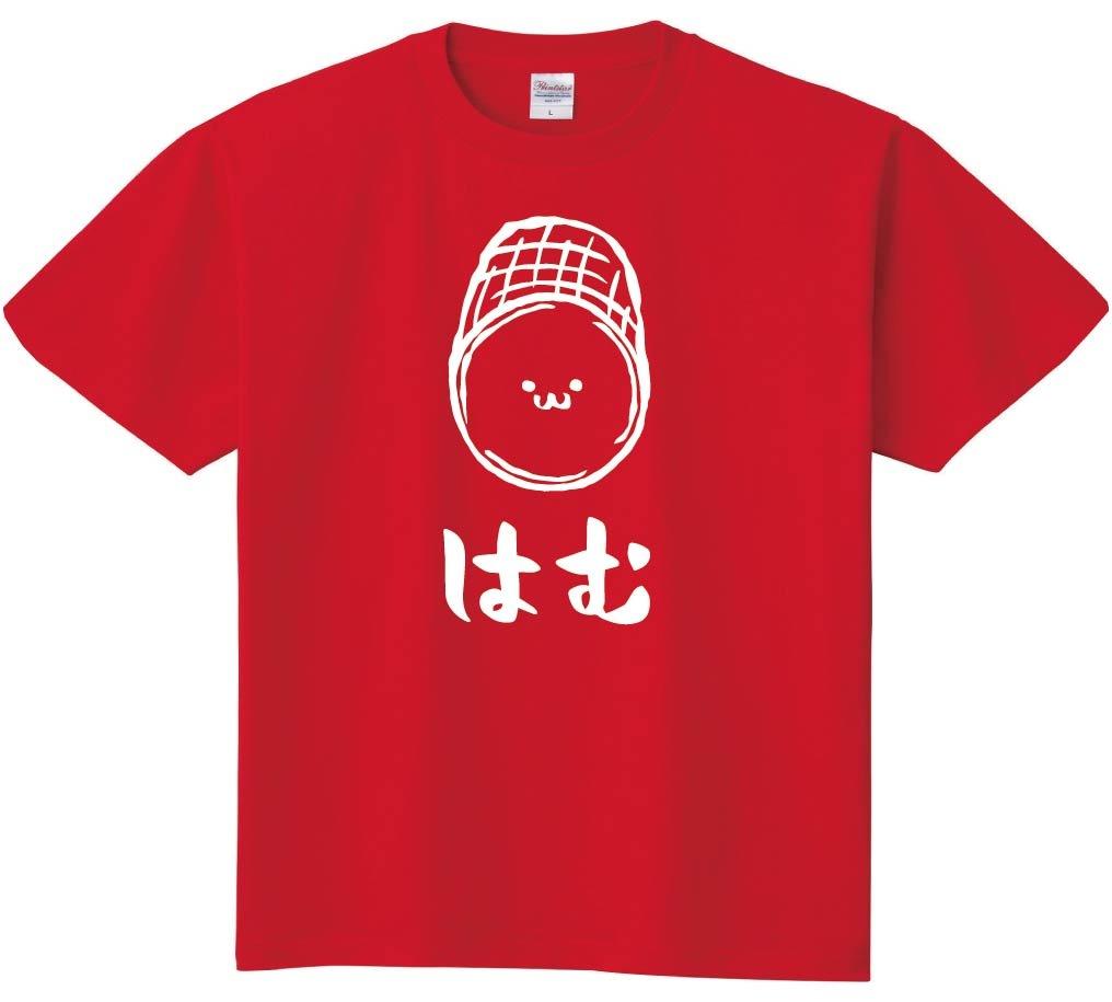 はむ ハム 加工肉 食べ物 筆絵 イラスト 半袖Tシャツ