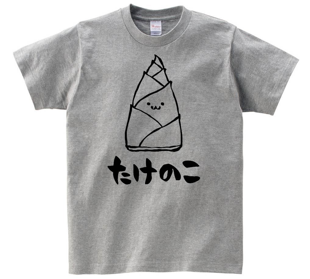 たけのこ タケノコ 筍 野菜 果物 筆絵 イラスト 半袖Tシャツ