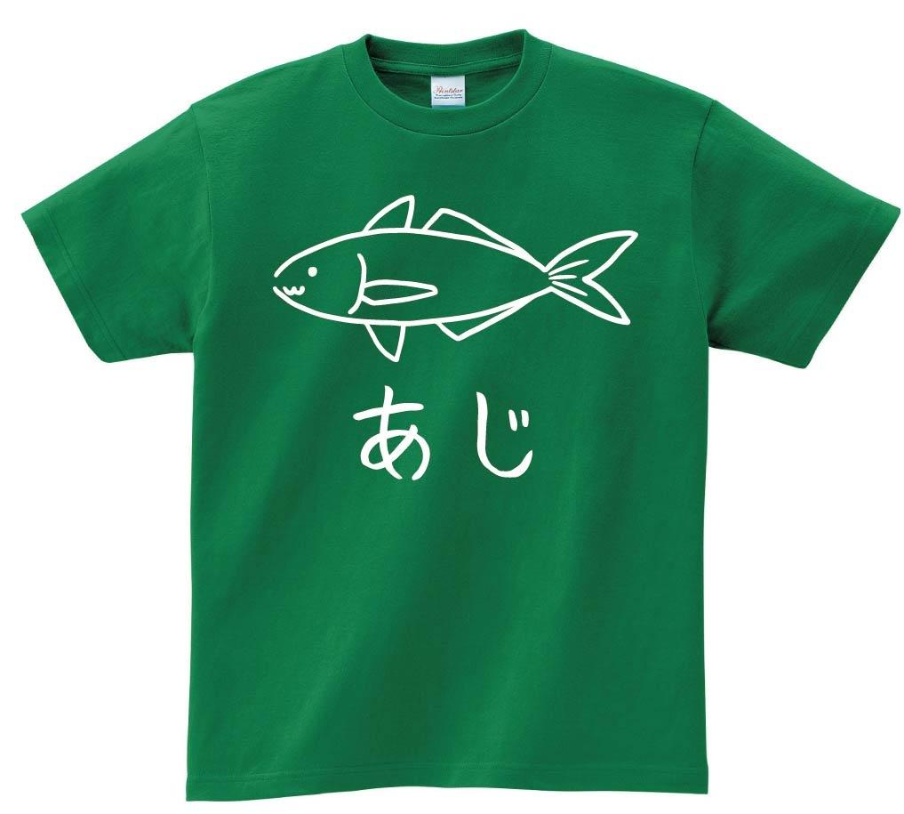 あじ 鯵 魚 イラスト 半袖Tシャツ