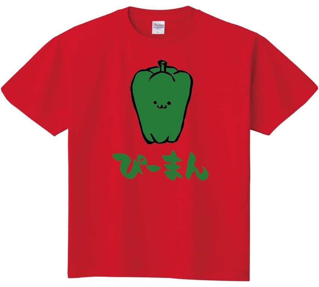 ぴーまん ピーマン 野菜 果物 筆絵 イラスト カラー 半袖Tシャツ
