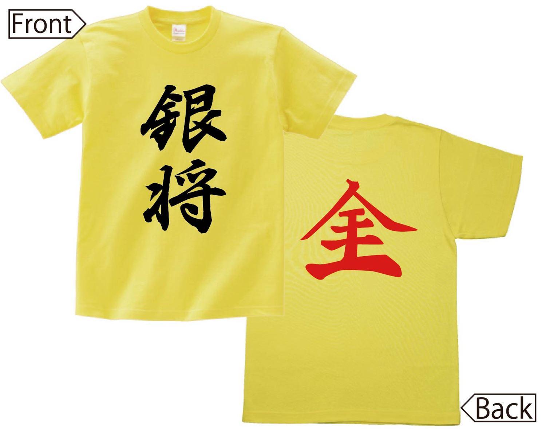 銀将 成銀 将棋 両面 半袖Tシャツ