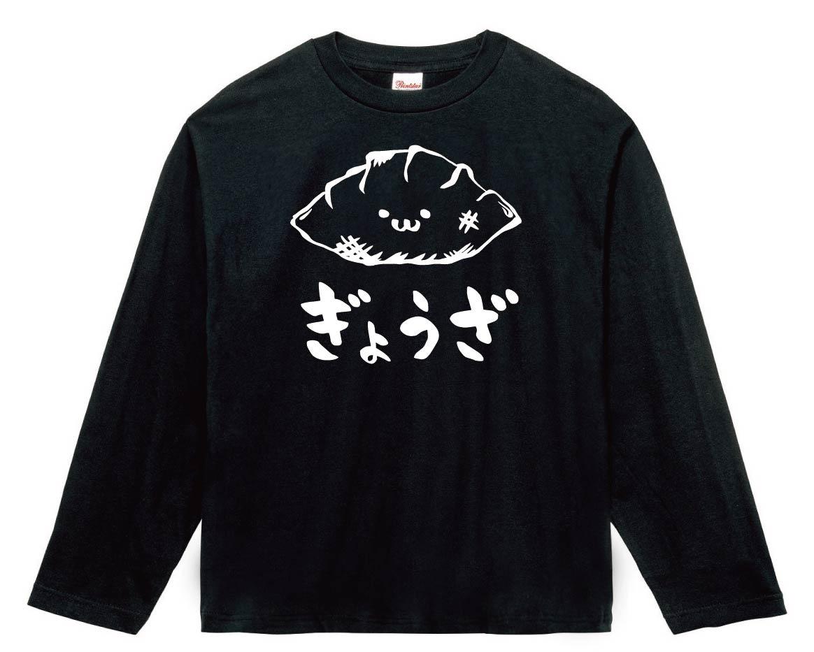 ぎょうざ 餃子 おつまみ 食べ物 筆絵 イラスト 長袖Tシャツ