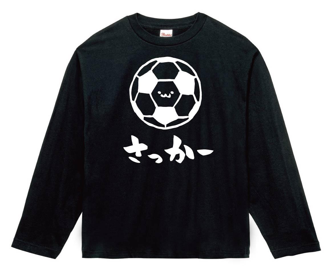 さっかー サッカー ボール 球技 スポーツ 筆絵 イラスト 長袖Tシャツ