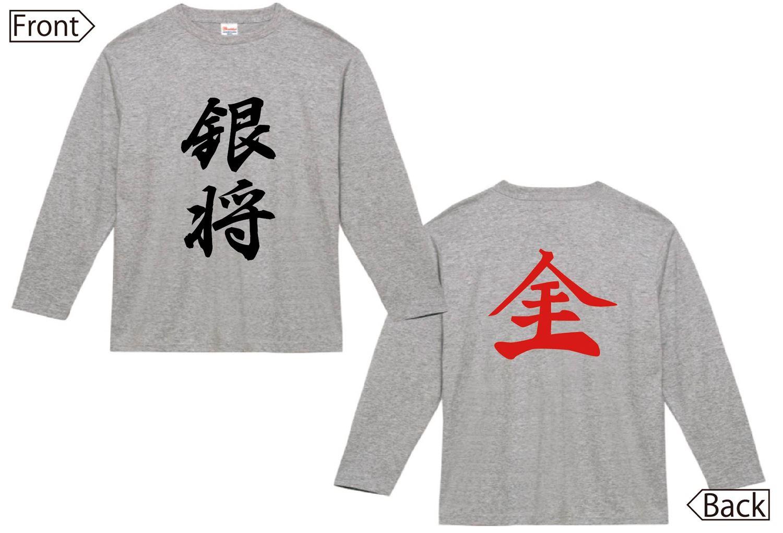 銀将 成銀 将棋 両面 長袖Tシャツ