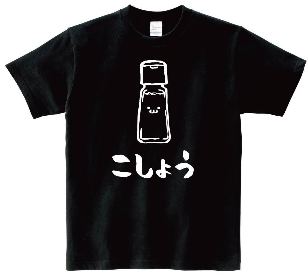 こしょう 胡椒 調味料 食べ物 筆絵 イラスト 半袖Tシャツ