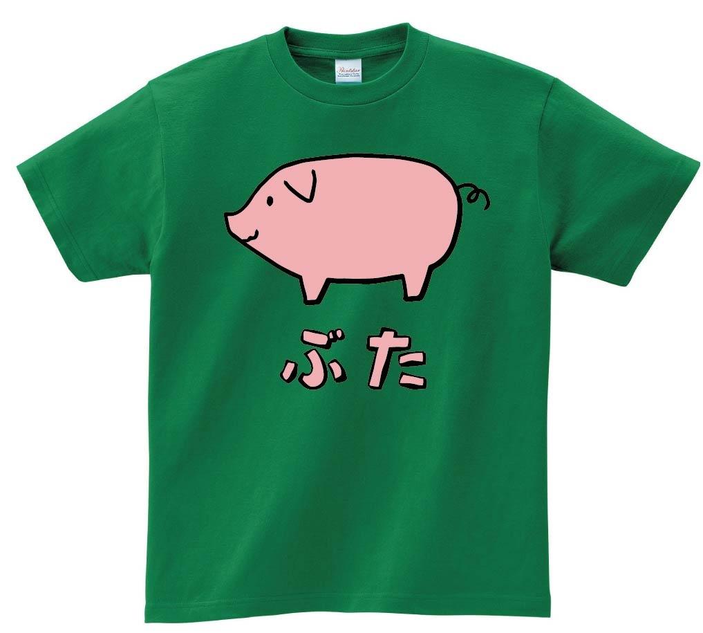 ぶた ブタ 豚 動物 イラスト カラー 半袖Tシャツ