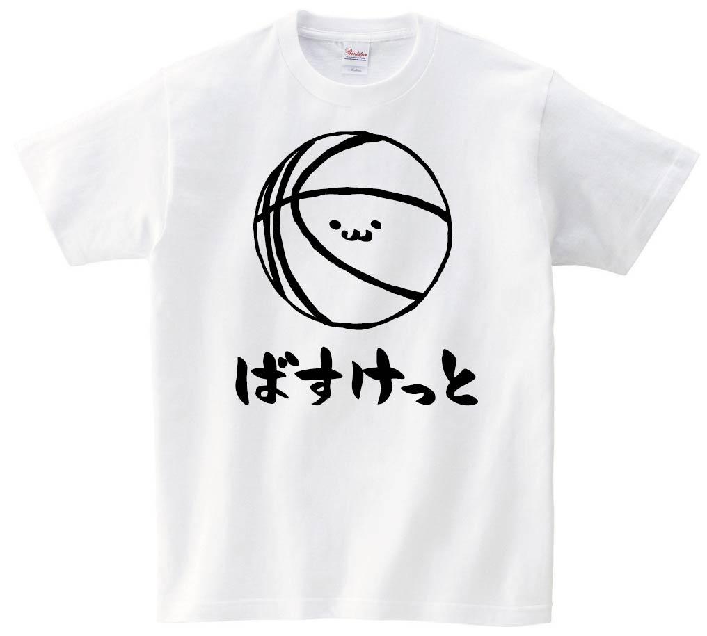 ばすけっと バスケット ボール 球技 スポーツ 筆絵 イラスト 半袖Tシャツ
