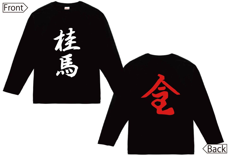 桂馬 成桂 将棋 両面 長袖Tシャツ