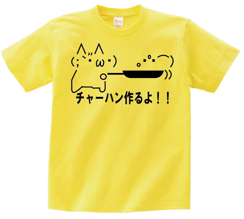 ショボーン チャーハン作るよ!! 半袖Tシャツ
