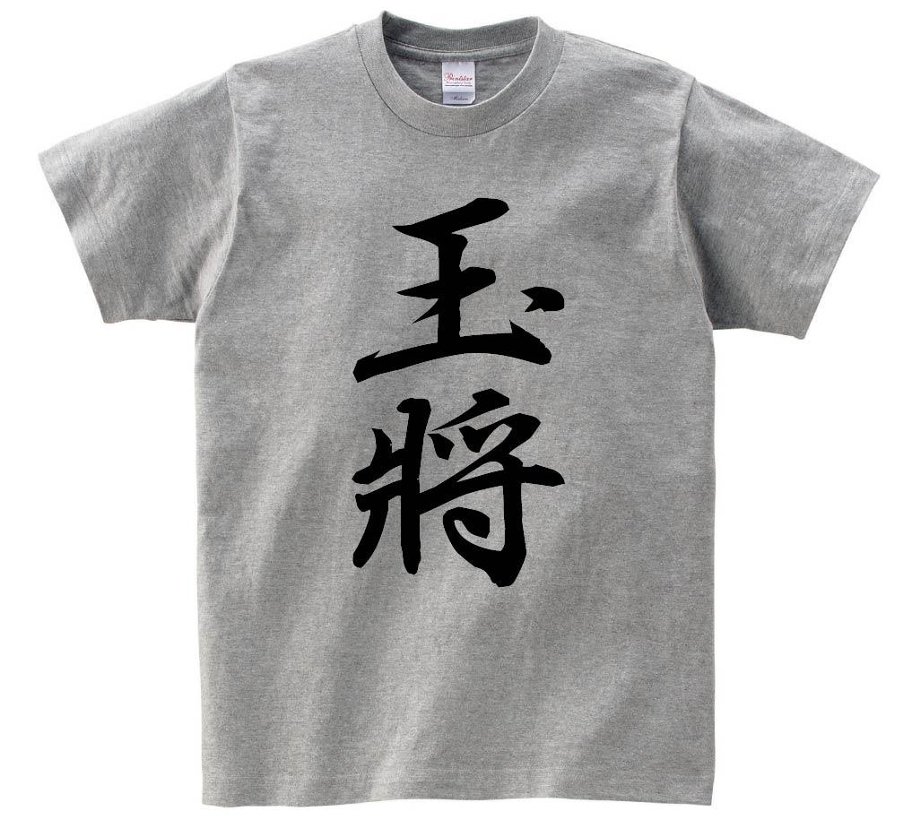 玉将 将棋 半袖Tシャツ