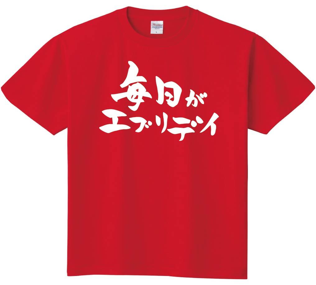 毎日がエブリデイ 半袖Tシャツ