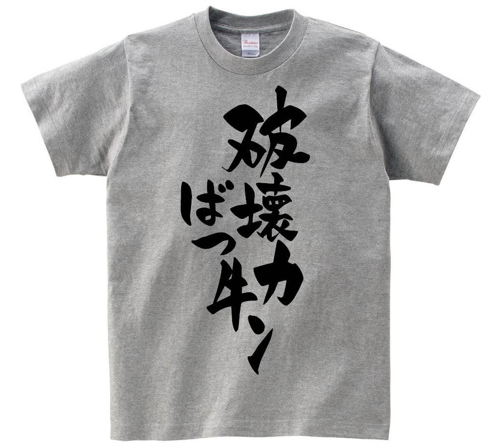 破壊力ばつ牛ン 半袖Tシャツ