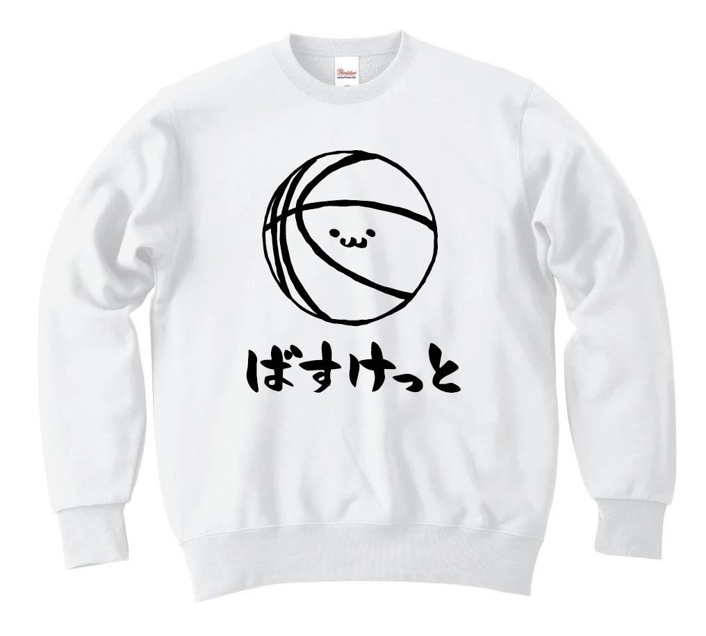 ばすけっと バスケット ボール 球技 スポーツ 筆絵 イラスト トレーナー