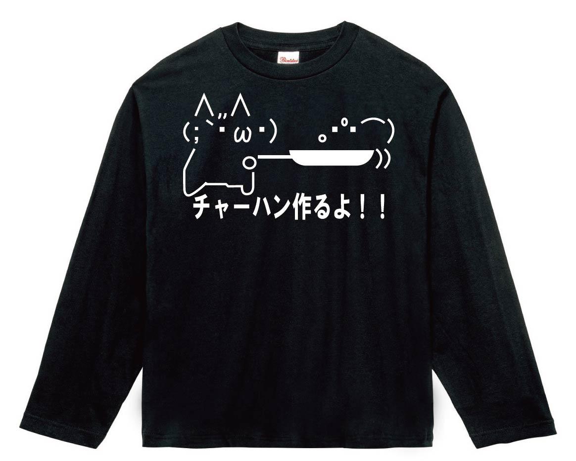 ショボーン チャーハン作るよ!! 長袖Tシャツ