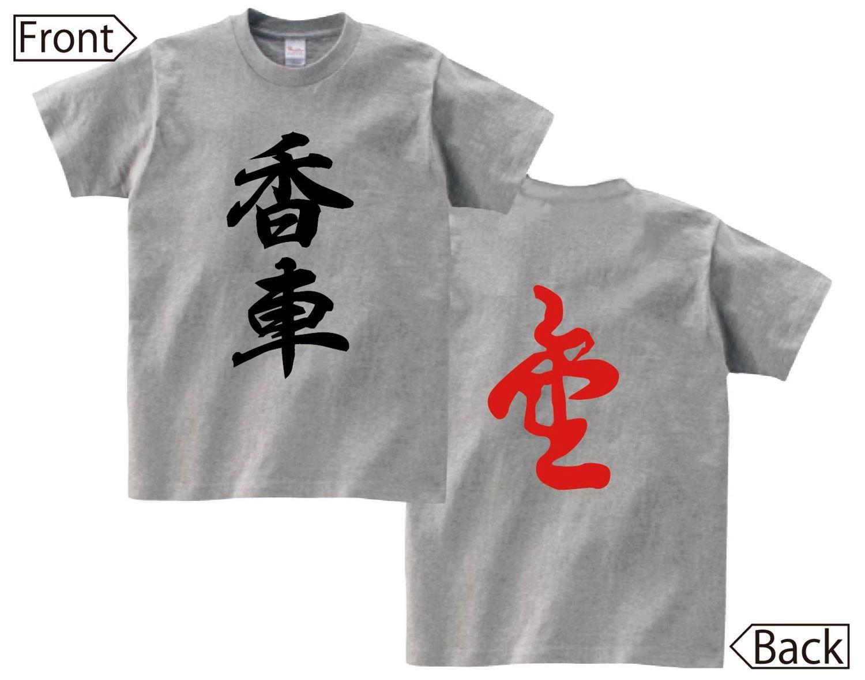 香車 成香 将棋 両面 半袖Tシャツ