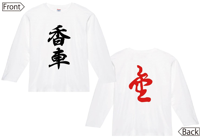 香車 成香 将棋 両面 長袖Tシャツ
