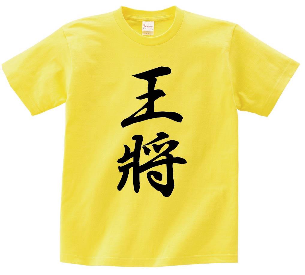 王将 将棋 半袖Tシャツ