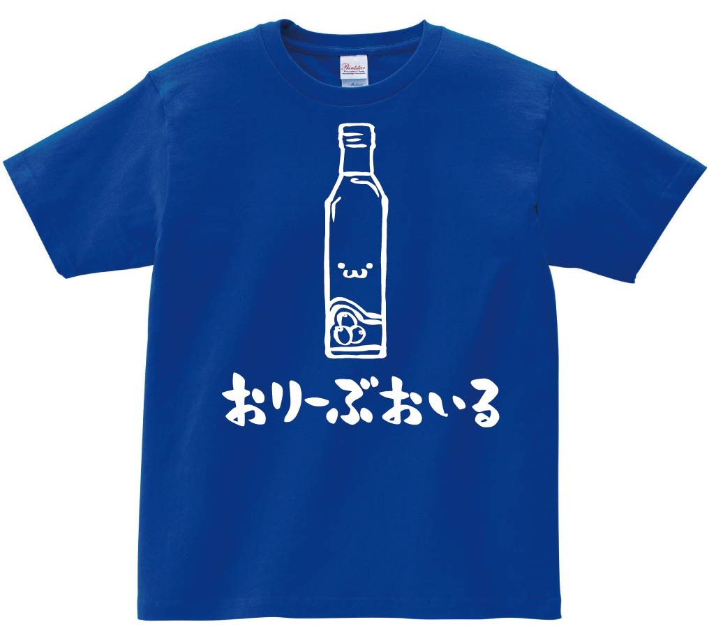 おりーぶおいる オリーブオイル 調味料 食べ物 筆絵 イラスト 半袖Tシャツ