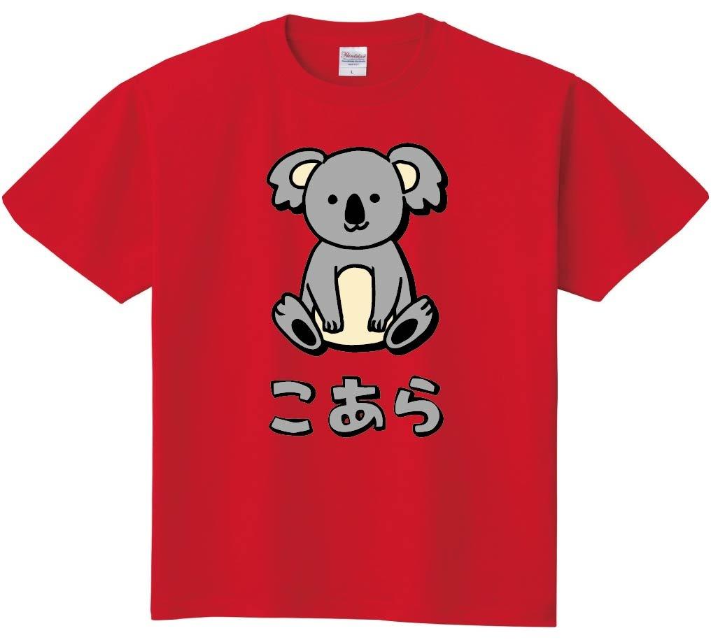 こあら コアラ 動物 イラスト カラー 半袖Tシャツ