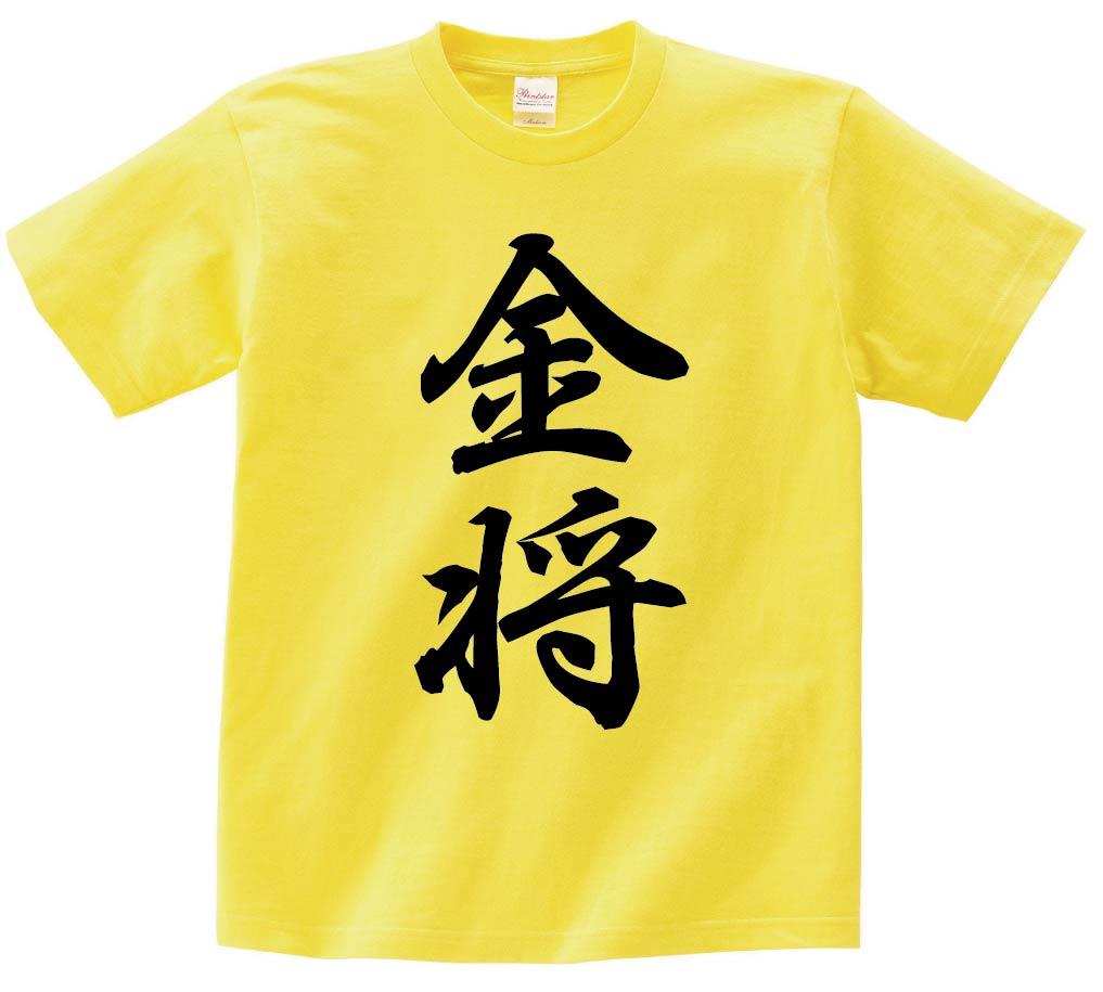 金将 将棋 半袖Tシャツ